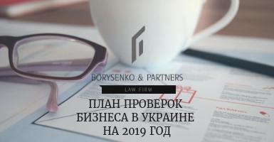 План проверок бизнеса в украине