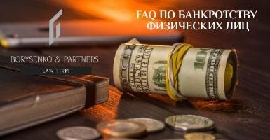 FAQ по банкротству физических лиц