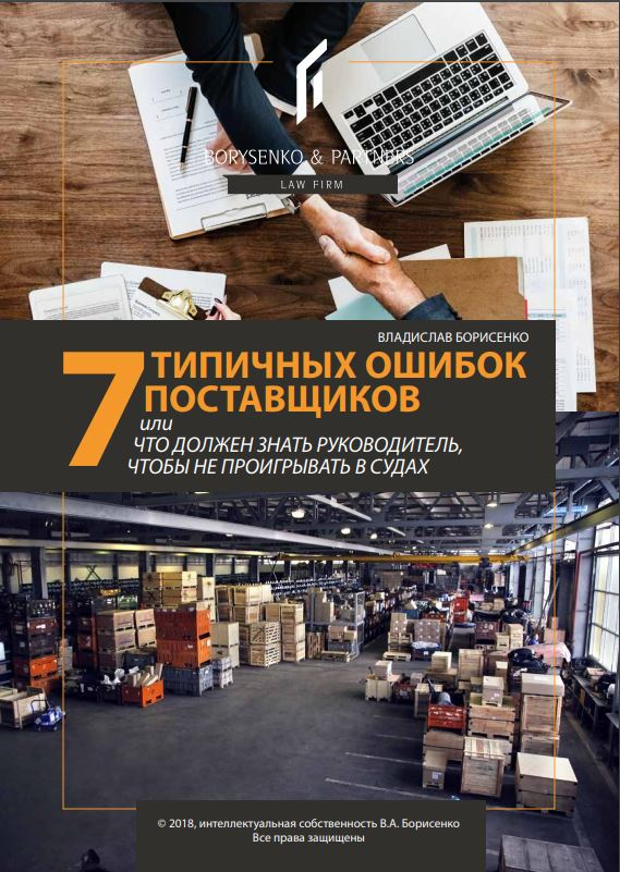 7 типичных ошибок поставщиков