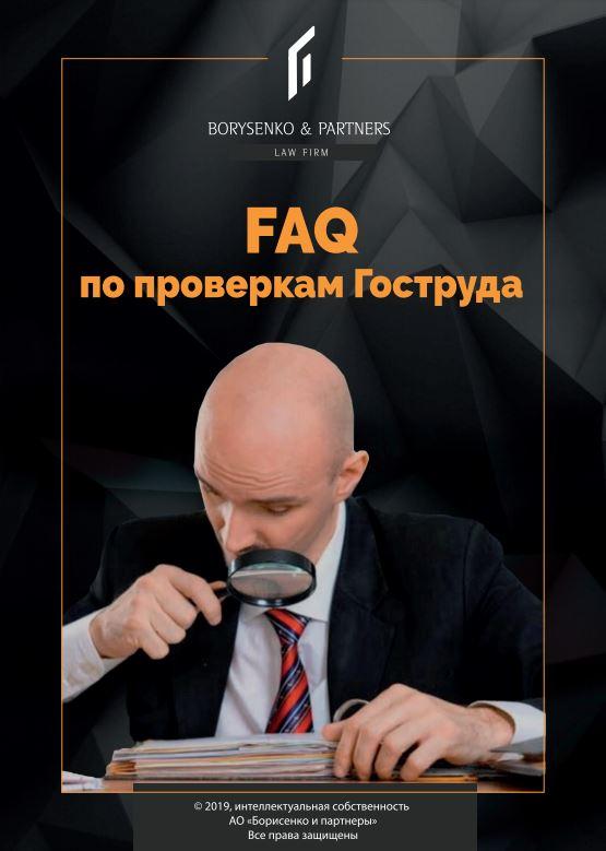FAQ по проверкам Гоструда